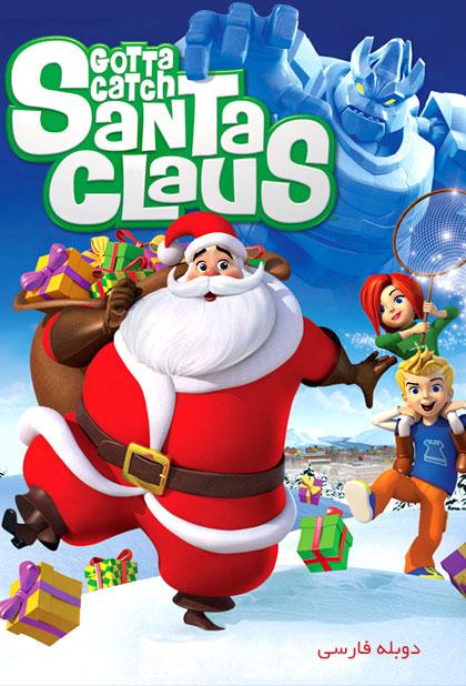 سانتا دستگیر میشود - دانلود انیمیشن سانتا دستگیر میشود دوبله فارسی با لینک مستقیم