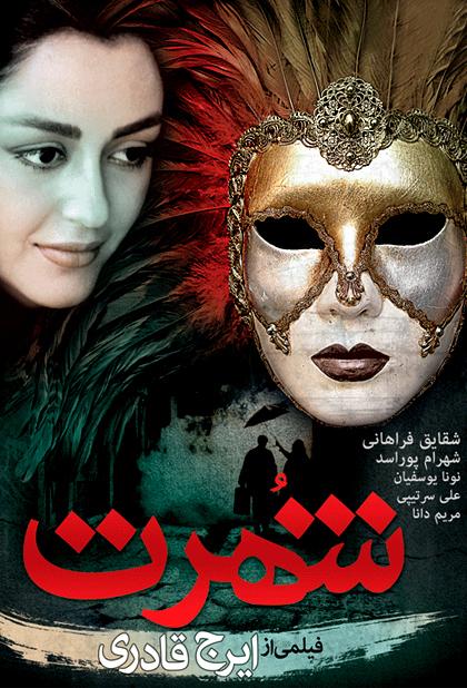 شهرت - دانلود فیلم سینمایی شهرت با لینک مستقیم و به صورت رایگان