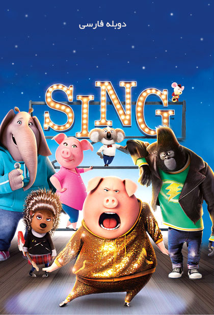 sing - دانلود انیمیشن زیبای sing دوبله فارسی با لینک مستقیم و همچنین به صورت مجانی و رایگان