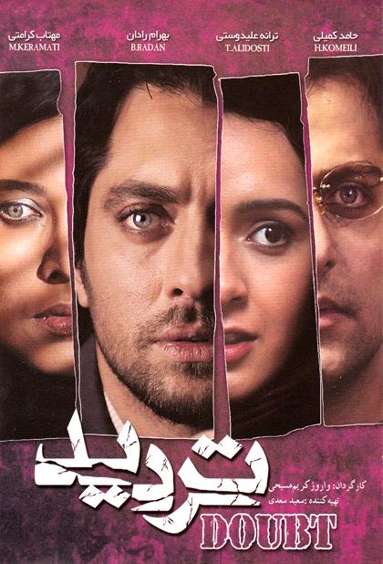 تردید - دانلود فیلم سینمایی تردید با لینک مستقیم و به صورت رایگان از سایت ایرانیان دانلود
