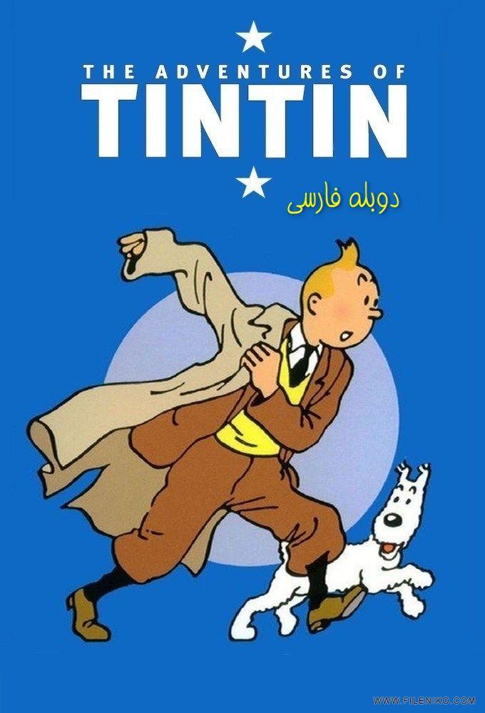 دانلود انیمیشن سریالی تن تن و میلو The Adventures of Tintin دوبله فارسی