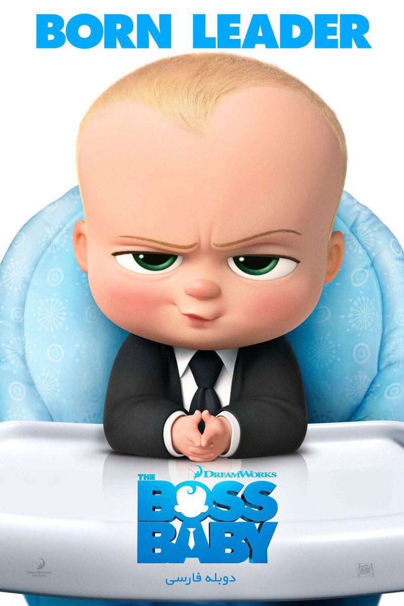 The Boss Baby - دانلود انیمیشن زیبای The Boss Baby دوبله فارسی با لینک مستقیم