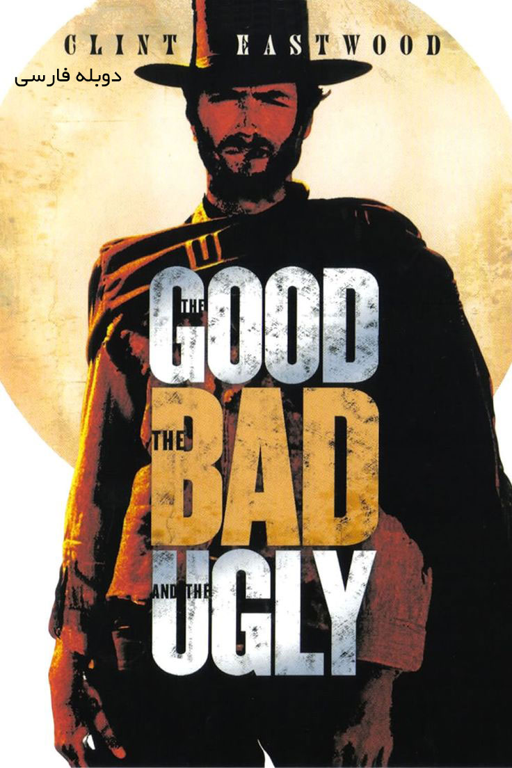 The Good the Bad and the Ugly - دانلود فیلم The Good the Bad and the Ugly