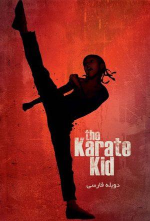 The Karate Kid - دانلود فیلم خارجی The Karate Kid دوبله فارسی با لینک مستقیم