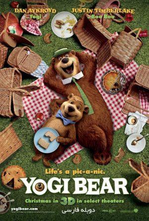 YOGI BEAR - دانلود انیمیشن YOGI BEAR دوبله فارسی با لینک مستقیم