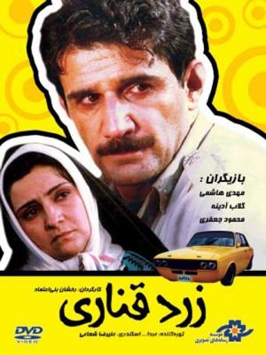 زرد قناری -دانلود فیلم سینمایی زرد قناری با لینک مستقیم و به صورت رایگان