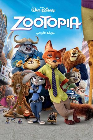 Zootopia - دانلود انیمیشن Zootopia دوبله فارسی با لینک مستقیم