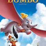 دانلود انیمیشن Dumbo - دانلود انیمیشن Dumbo دامبود دوبله فارسی