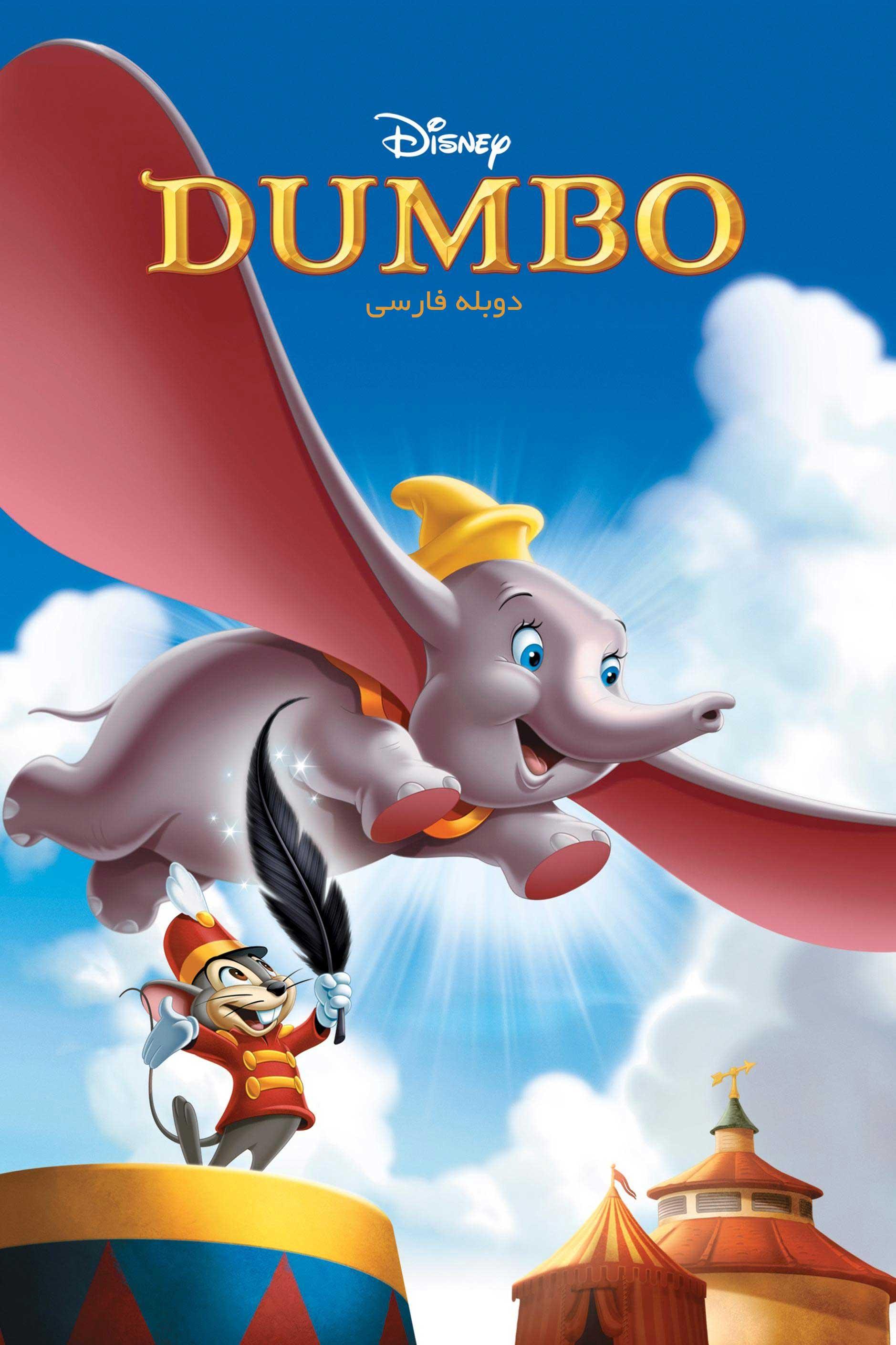 دانلود انیمیشن زیبای Dumbo - دانلود انیمیشن زیبای Dumbo دامبود دوبله فارسی