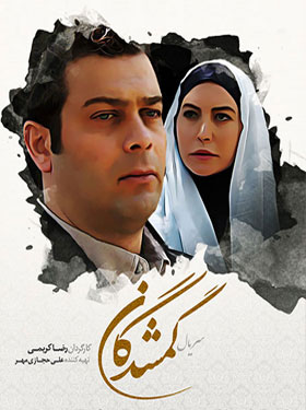 گمشدگان - دانلود سریال تلویزیونی گمشدگان با لینک مستقیم و به صورت رایگان