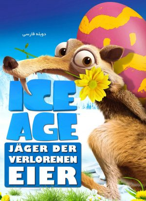 Ice Age The Great Egg Scapade - انیمیشن Ice Age The Great Egg Scapade