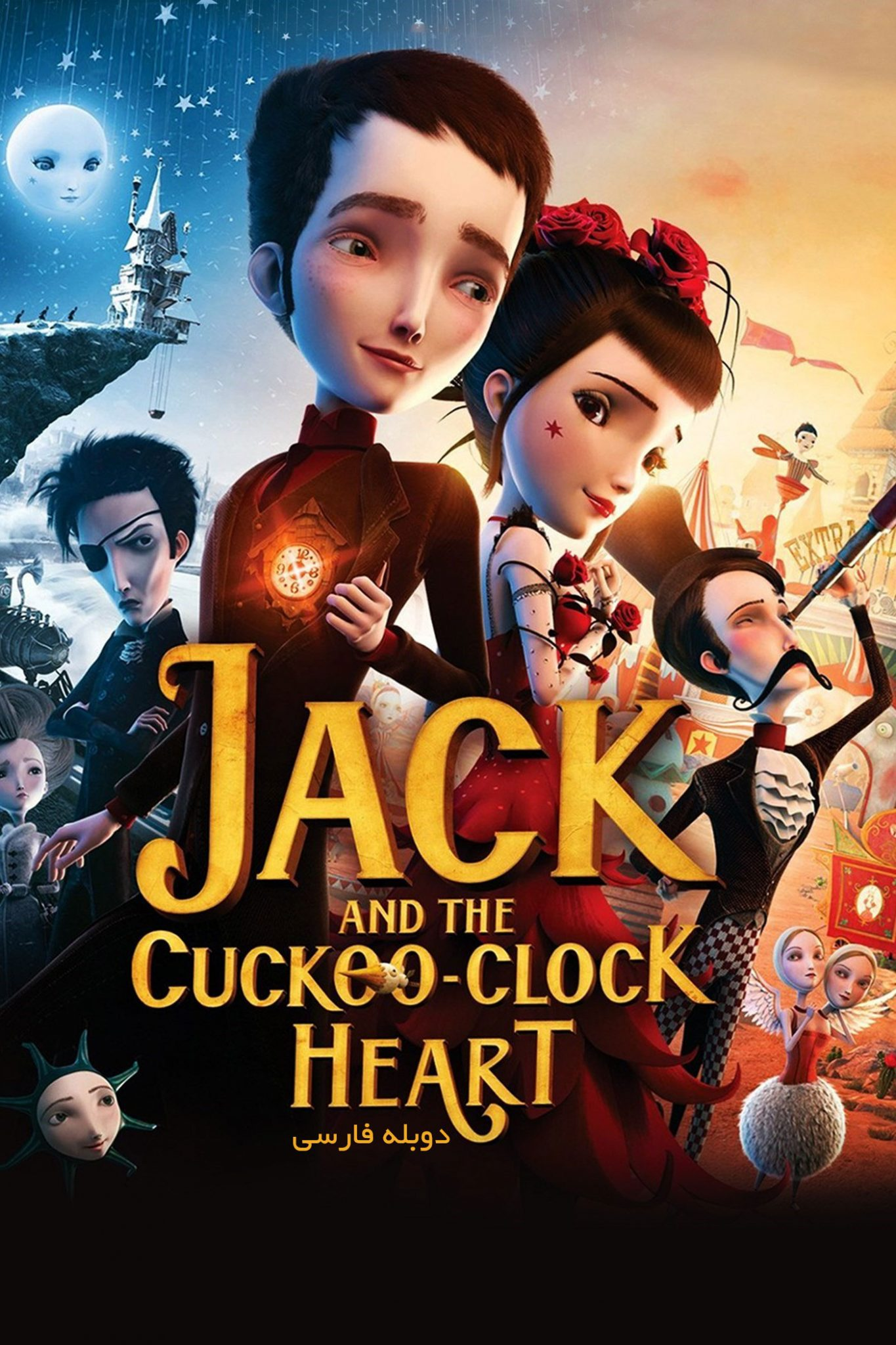 Jack and the Cuckoo Clock Heart - Jack and the Cuckoo Clock Heart