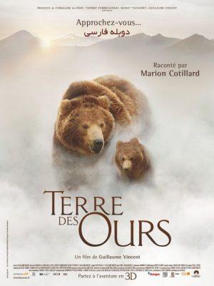 دانلود مستند سرزمین خرس ها - Land of the Bears 2014 دوبله فارسی