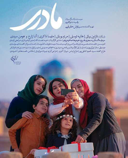 دانلود فیلم سینمایی مادری - دانلود فیلم سینمایی مادری با لینک مستقیم