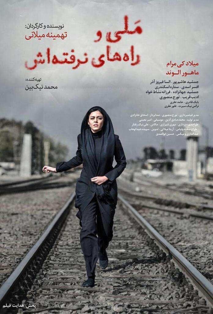 فیلم ملی و راههای نرفته اش - دانلود فیلم ملی و راههای نرفته اش با لینک مستقیم