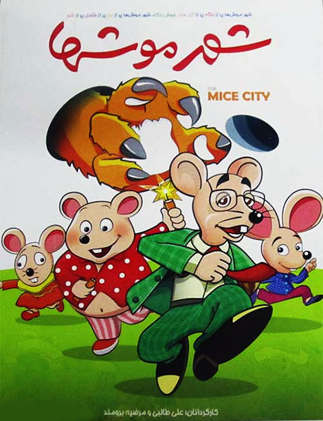 دانلود انیمیشن سینمایی شهر موشها - دانلود انیمیشن سینمایی شهر موشها با لینک مستقیم