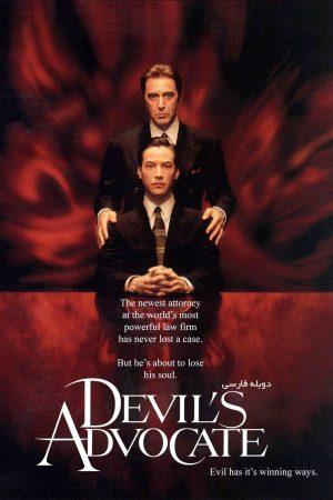 دانلود فیلم The Devils Advocate - دانلود فیلم The Devils Advocate دوبله فارسی