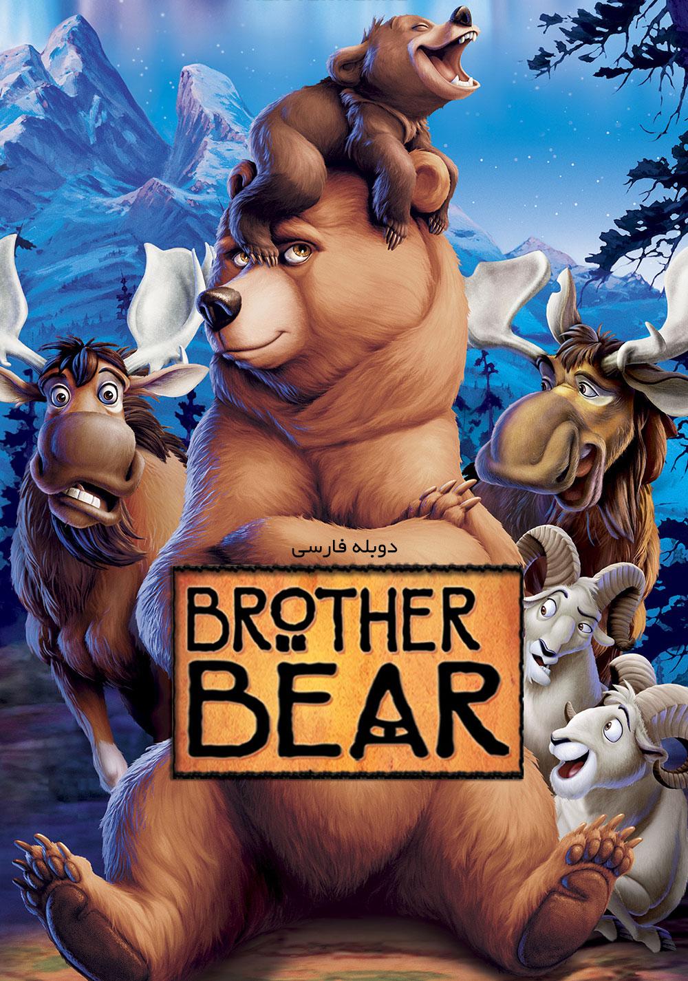 دانلود انیمیشن زیبای Brother Bear - دانلود انیمیشن زیبای Brother Bear خرس برادر دوبله فارسی