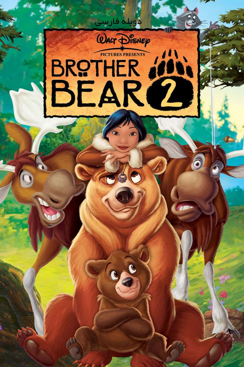 دانلود انیمیشن Brother Bear 2 - دانلود انیمیشن Brother Bear 2 خرس برادر 2 دوبله فارسی