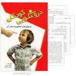 دروغگویی کودکان - دانلود کتاب دروغگویی کودکان و روش های اصلاح و درمان آنبا لینک مستقیم و به صورت رایگان