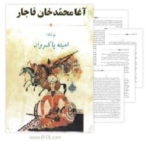 آغا محمدخان خان قاجار - دانلود کتاب آغا محمدخان قاجار با لینک مستقیم و به صورت رایگان