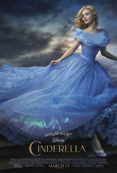 فیلم سیندرلا - دانلود فیلم سیندرلا دوبله فارسی با لینک مستقیم و به صورت رایگان