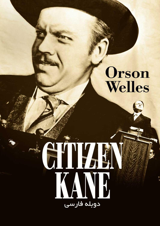 دانلود فیلم Citizen Kane - دانلود فیلم Citizen Kane همشهری کین دوبله فارسی