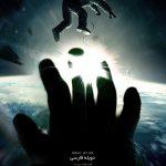 دانلود فیلم Gravity جاذبه - دانلود فیلم Gravity جاذبه دوبله فارسی با لینک مستقیم
