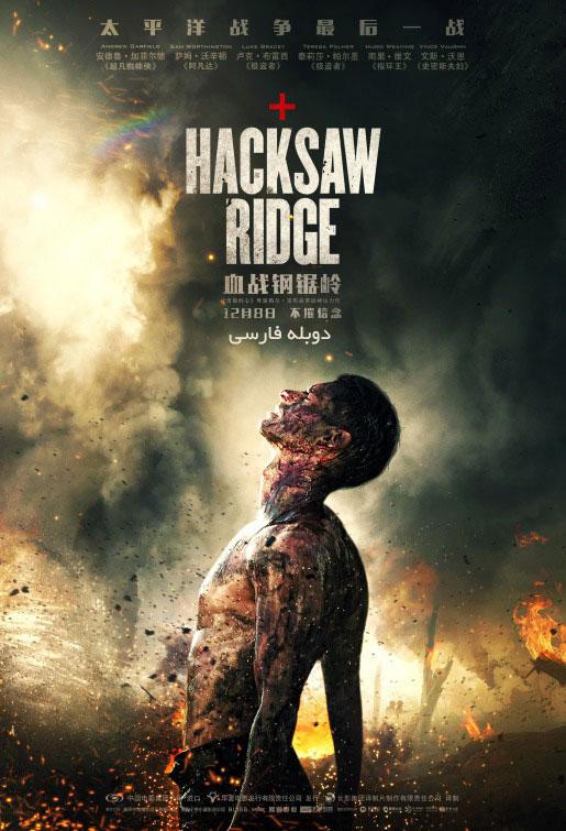 Hacksaw Ridge - دانلود فیلم Hacksaw Ridge ستیغ اره ای دوبله فارسی