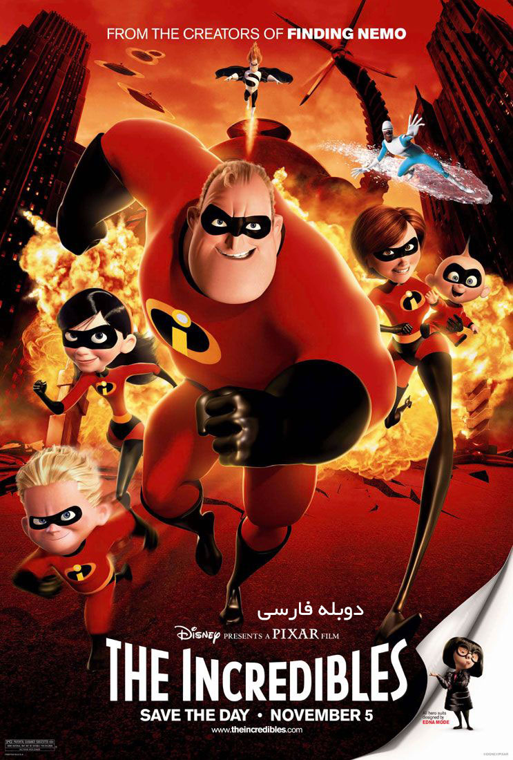 The Incredibles - دانلود انیمیشن زیبای The Incredibles دوبله فارسی