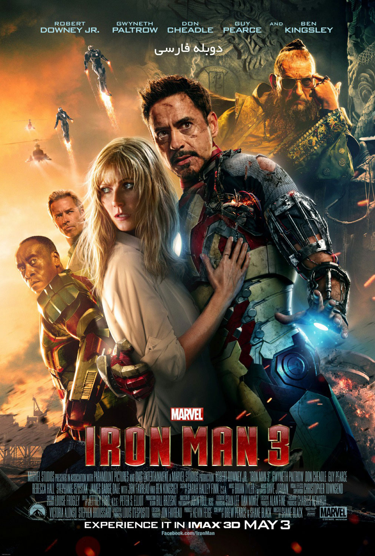 Iron Man 3 - دانلود فیلم خارجی Iron Man 3 دوبله فارسی با لینک مستقیم
