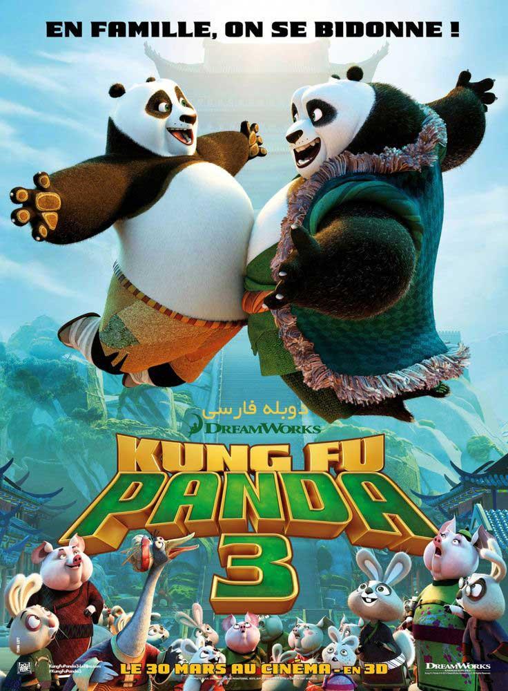 دانلود انیمیشن Kung Fu Panda 3 - دانلود انیمیشن Kung Fu Panda 3 دوبله فارسی
