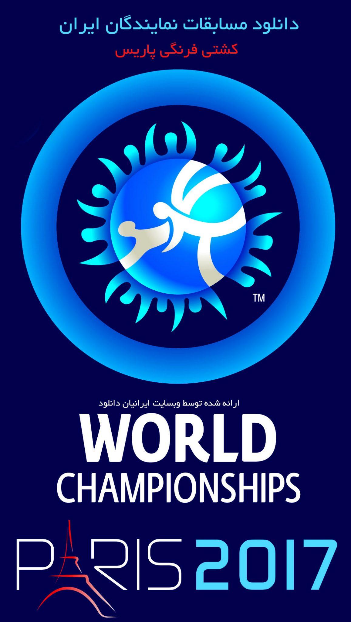 مسابقات جهانی کشتی فرنگی فرانسه 2017 - مسابقات جهانی کشتی فرنگی فرانسه 2017