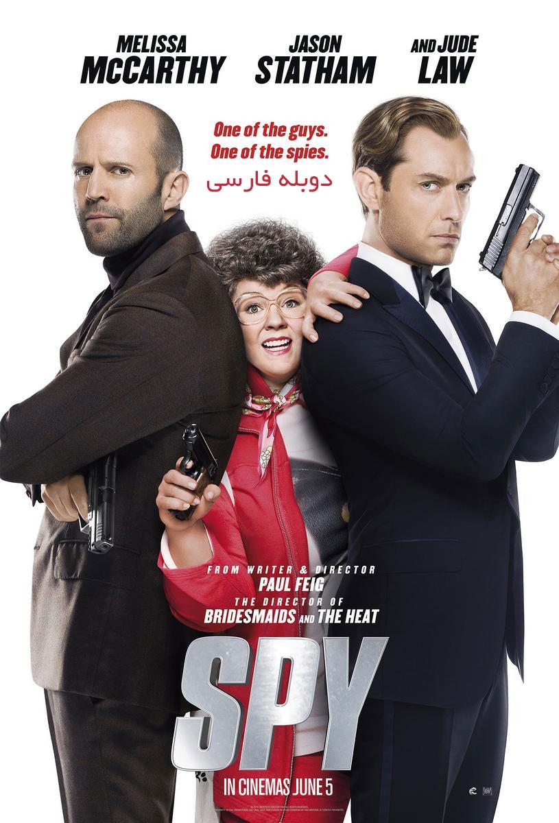 Spy جاسوس - دانلود فیلم خارجی Spy جاسوس دوبله فارسی با لینک مستقیم