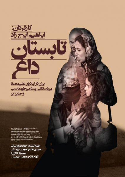 دانلود فیلم سینمایی تابستان داغ - دانلود فیلم سینمایی تابستان داغ با لینک مستقیم