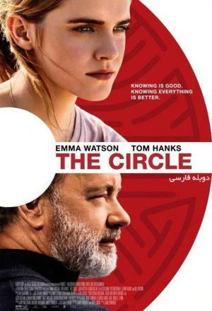 دانلود فیلم The Circle - دانلود فیلم The Circle دایره دوبله فارسی با لینک مستقیم