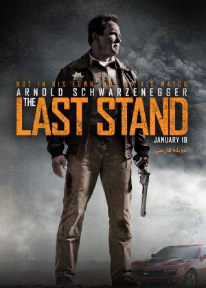 دانلود فیلم The Last Stand - دانلود فیلم The Last Stand آخرین مقاومت دوبله فارسی
