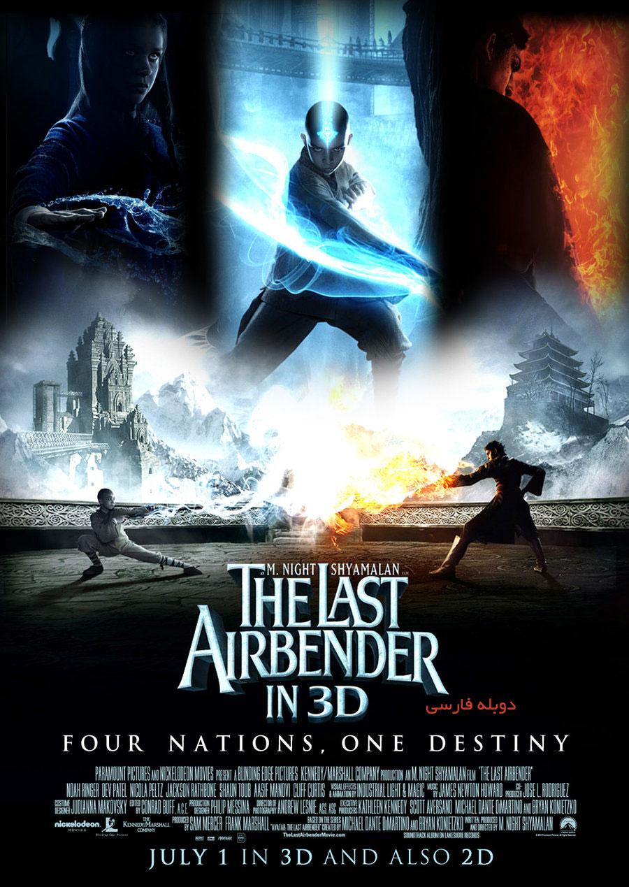 فیلم The Last Airbender - دانلود فیلم The Last Airbender دوبله فارسی
