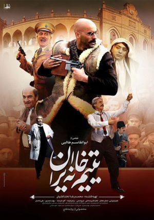 فیلم یتیم خانه ایران - دانلود فیلم یتیم خانه ایران با لینک مستقیم و به صورت رایگان