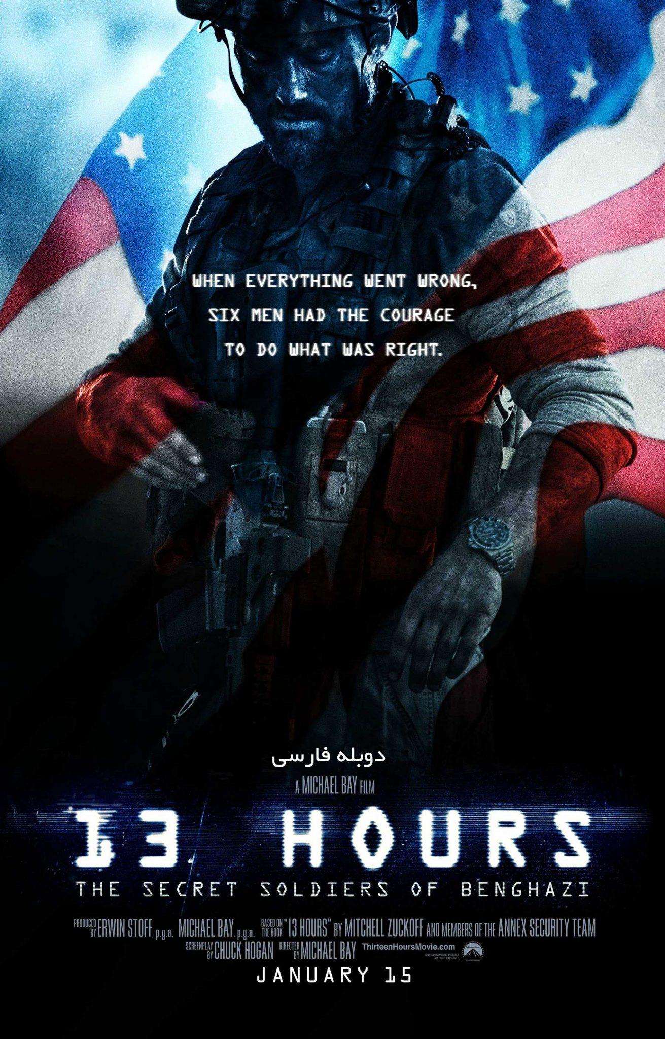 دانلود فیلم 13Hours The Secret Soldiers of Benghazi دوبله فارسی