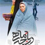 دانلود فیلم سینمایی دریاچه ماهی - دانلود فیلم سینمایی دریاچه ماهی با لینک مستقیم
