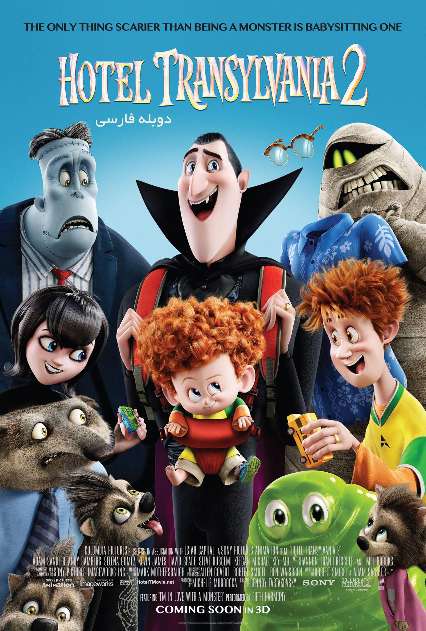 دانلود انیمیشن Hotel Transylvania 2 - دانلود انیمیشن Hotel Transylvania 2 دوبله فارسی