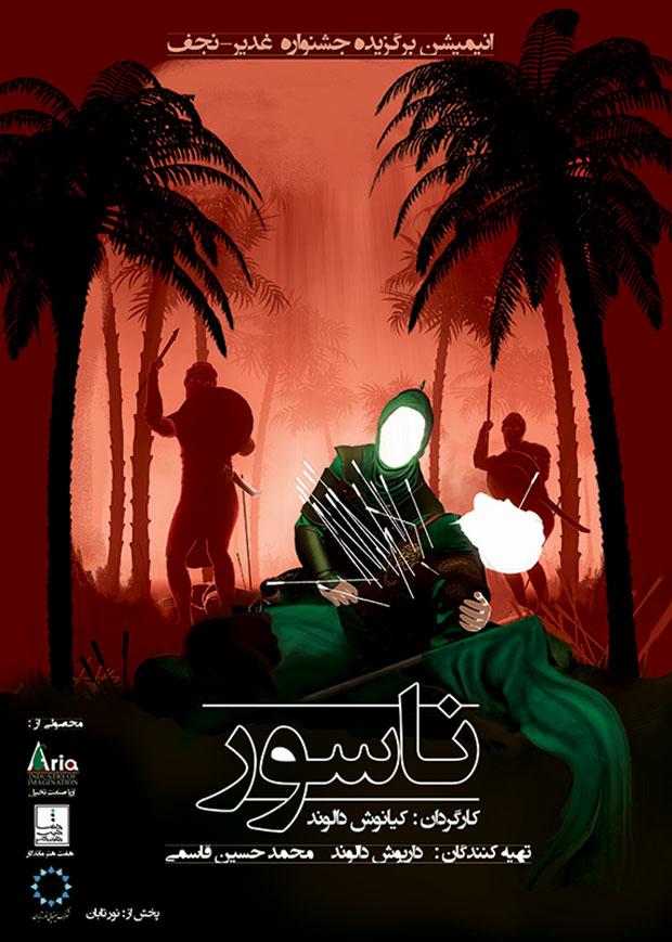 دانلود انیمیشن ایرانی ناسور - دانلود انیمیشن ایرانی ناسور با لینک مستقیم و به صورت رایگان