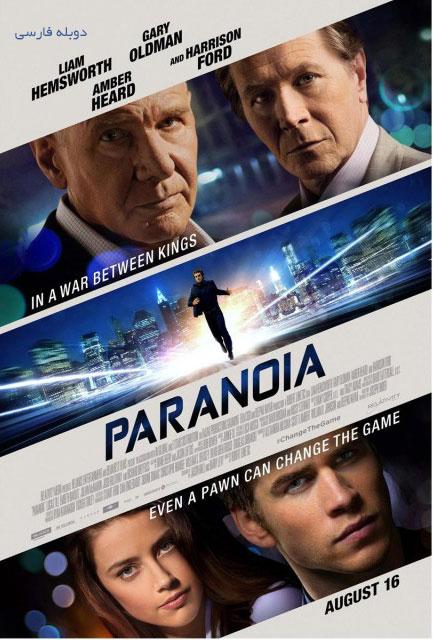 دانلود فیلم توهم Paranoia - دانلود فیلم توهم Paranoia دوبله فارسی