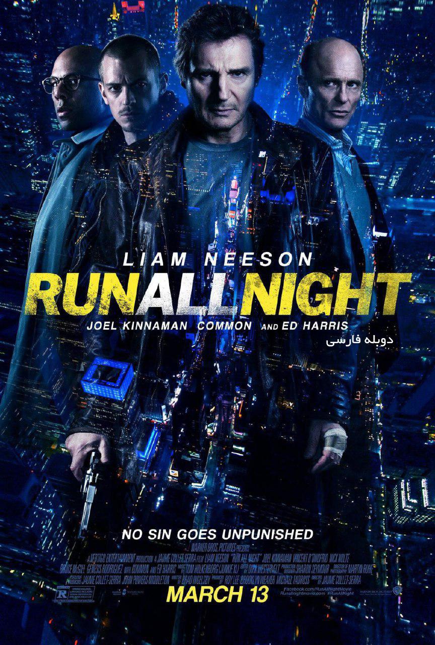 دانلود فیلم یک نفس تمام شب Run All Night - دانلود فیلم یک نفس تمام شب Run All Night دوبله فارسی