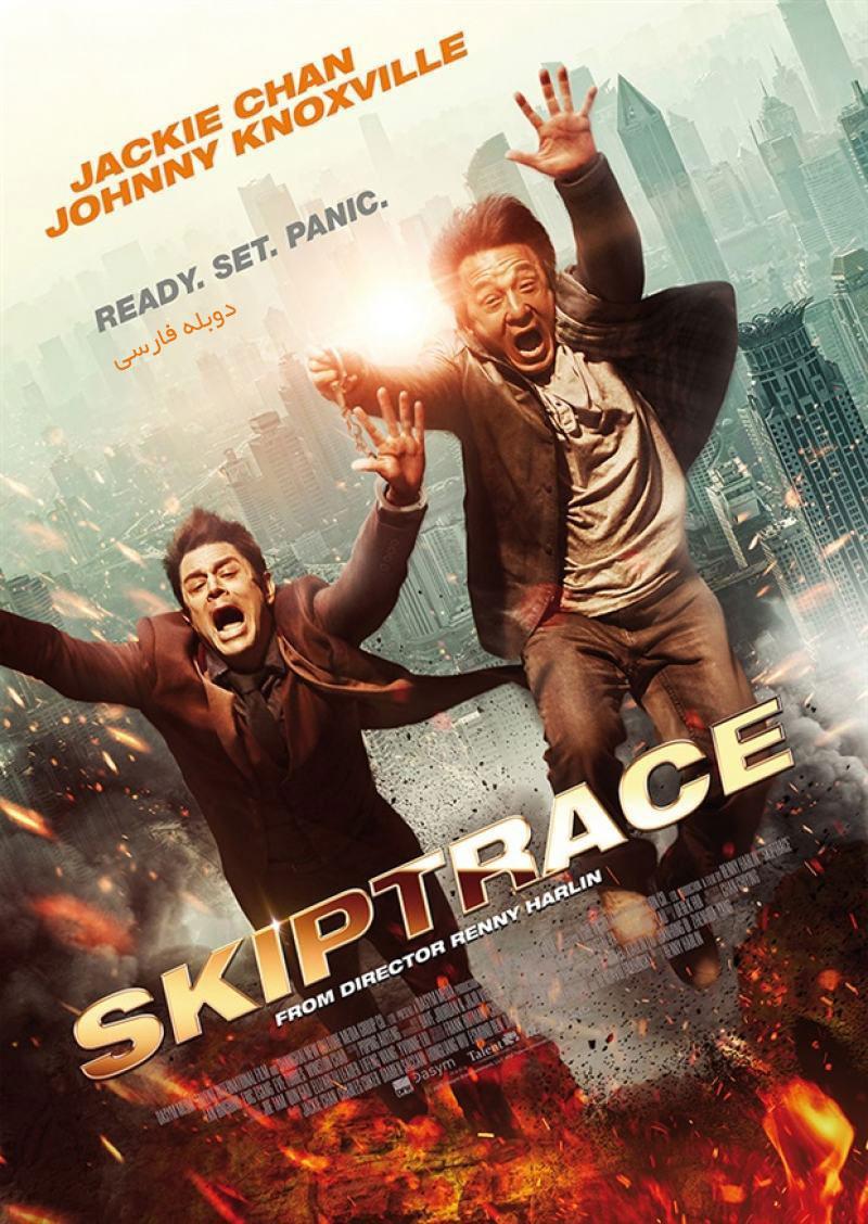 دانلود فیلم مجرم یاب Skiptrace - دانلود فیلم مجرم یاب Skiptrace دوبله فارسی