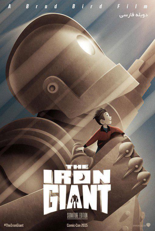 دانلود انیمیشن زیبای غول آهنی The Iron Giant - دانلود انیمیشن زیبای غول آهنی The Iron Giant دوبله