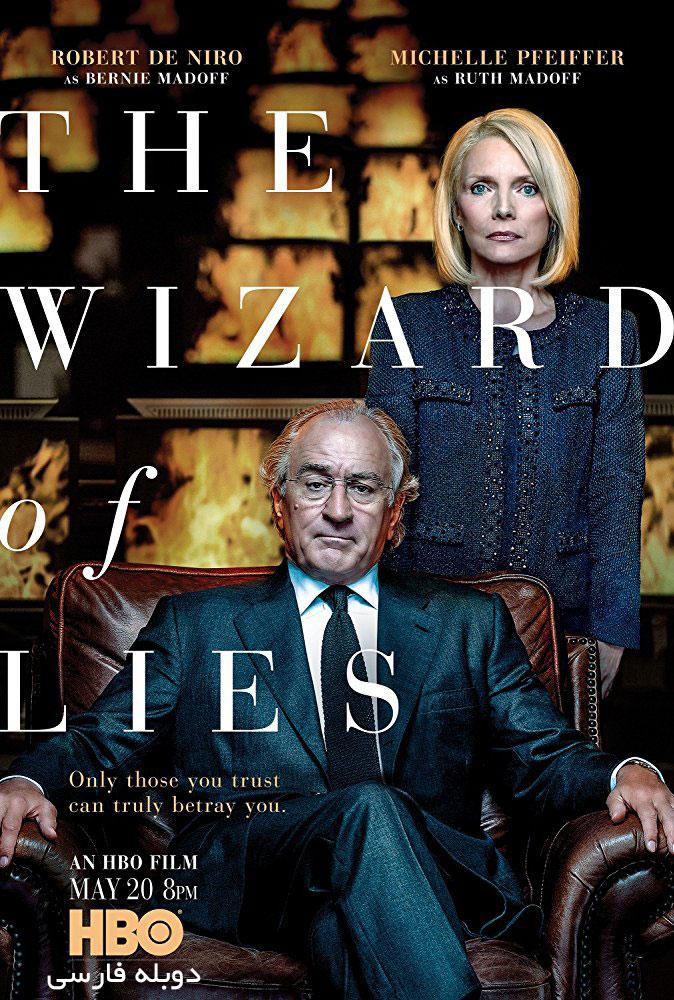 دانلود فیلم جادوی دروغ ها The Wizard of Lies دوبله فارسی با لینک مستقیم