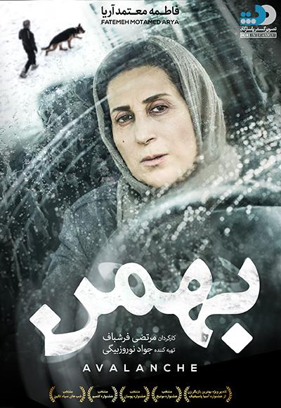 دانلود فیلم سینمایی بهمن - دانلود فیلم سینمایی بهمن با لینک مستقیم و به صورت رایگان