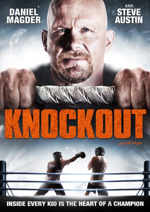 دانلود فیلم ضربه نهایی Knockout - دانلود فیلم ضربه نهایی Knockout دوبله فارسی